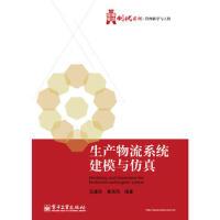 【二手旧书8成新】生产物流系统建模与仿真 王建华,黄贤凤著 9787121243028