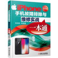 iPhone手机故障排除与维修实战一本通 第3版 含新机型与电路 苹果手机维修书籍 iPhone手机维修从入门到精通