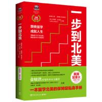 【二手书9成新】 一步到北美(修订版) 黄荣烽 湖南文艺出版社 9787540450564