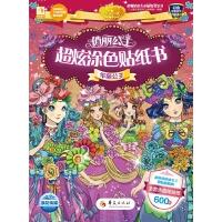 俏丽公主超炫涂色贴纸书:华丽公主