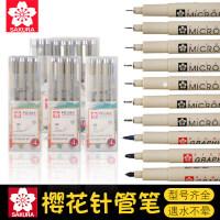 日本樱花针管笔防水勾线笔漫画描边描线动漫设计勾边笔