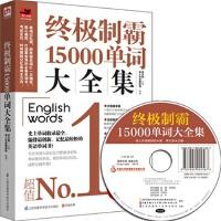 终极制霸15000单词大全集 易人外语教研组 9787553746425 江苏科学技术出版社
