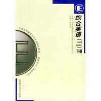 【二手旧书8成新】综合英语(2(下 徐克容 9787560018744