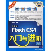 【二手书9成新】 中文版Flash CS4入门与进阶(附光盘) 蒋晓冬 清华大学出版社 9787302213130