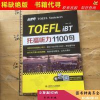 【二手书九成新】TOEFLiBT托福听力1100句