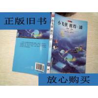 【二手9成新】小飞侠彼得潘 : 插图本 /[英]巴里 著;杨静远 译