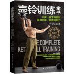 壶铃训练全书:只用一种工具同时获得力量、肌肉和耐力