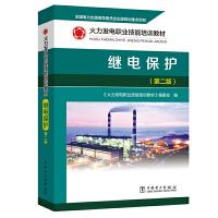 火力发电职业技能培训教材 继电保护(第二版)