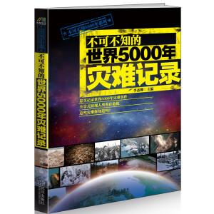 不可不知的世界5000年灾难记录