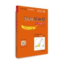 2021挑战压轴题・中考数学-轻松入门篇