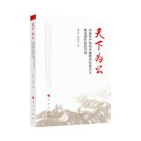 【人民出版社】天下为公:中国共产党与中国特色社会主义新发展阶段的开创