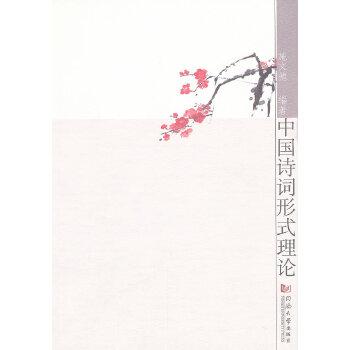 中国诗词形式理论