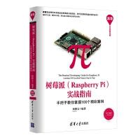 树莓派 Raspberry Pi 实战指南――手把手教你掌握100个精彩案例 清华开发者书库