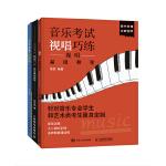 2019艺术高考视唱练耳基础教程+综合模拟题 (套装共3册)