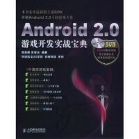 【二手书9成新】 Android 2 0游戏开发实战宝典 吴亚峰,苏亚光著 人民邮电出版社 9787115227508