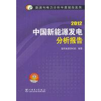 能源与电力分析年度报告系列 2012 中国新能源发电分析报告