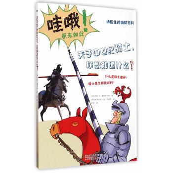 德国金牌幽默百科:关于中世纪骑士,你想知道什么? 德国著名科普作家福尔克倾力打造,风靡德国的趣味儿童百科书!