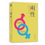 两性:女性学论集