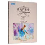 指尖的芭蕾――30首中级钢琴圆舞曲选集