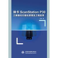 �瓶�ScanStation P30三�S激光�呙�x原理及工程��用