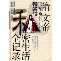 隋文帝私密生活全记录--中国帝王的私密生活