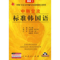 【二手旧书8成新】中韩交流标准韩国语(初级1 尹允镇 9787107197017