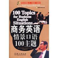 【正版二手书旧书9成新左右】商务英语情景口语100主题9787119047430