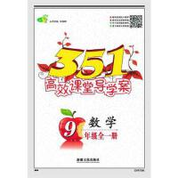 2020春 351高效课堂导学案 九9年级数学全一册 新疆文化出版社