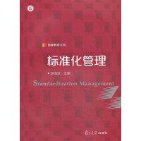 信毅教材大系:标准化管理