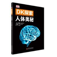 DK探索 人体奥秘