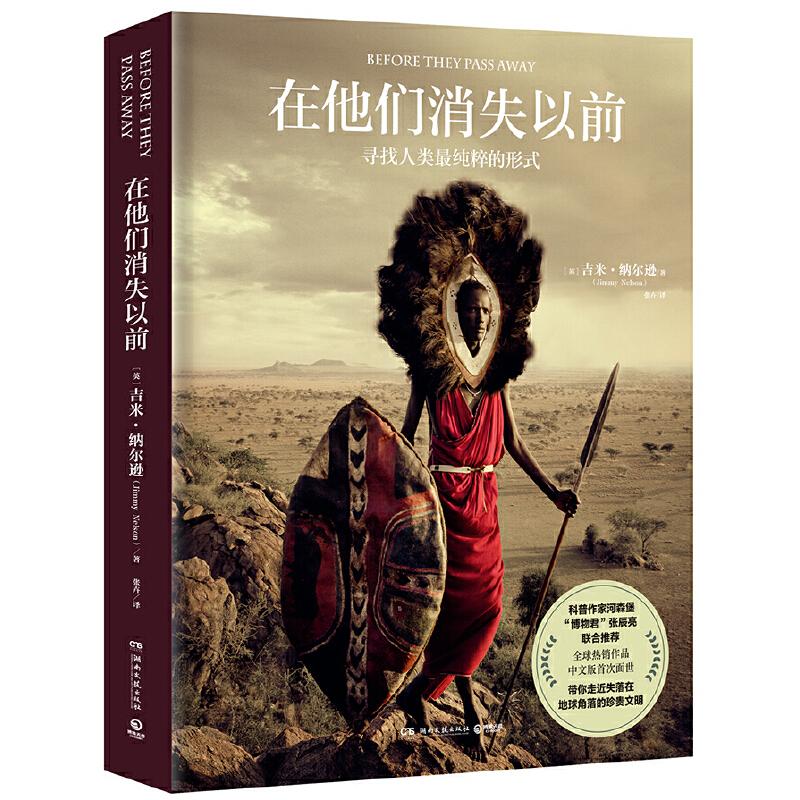 """在他们消失以前河森堡、""""博物君""""联合推荐,全球销量百万级作品,中文版首次面世,带你走近失落在地球角落的珍贵文明!"""