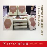 中国文库(第3辑)精装