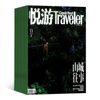 悦游Traveler杂志订阅 2021年7月起订全年订阅 1年共12期 旅游地理期刊杂志 旅游攻略 驴友手册 杂志铺