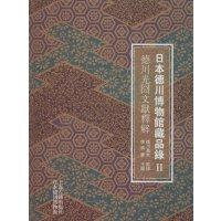 日本德川博物馆藏品录2:德川光�笪南资徒�9787532573226