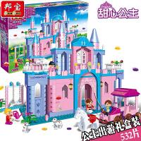 邦宝兼容乐高积木 女孩公主城堡餐厅系列益智拼装插儿童玩具