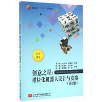 【二手旧书8成新】创意之星:模块化机器人设计与竞赛(第2版(十三五 李卫国,张文增,梁建宏 9787512422469