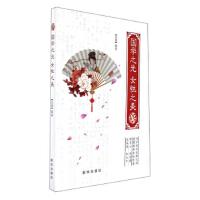 【二手书9成新】 国学之光 女性之美 品墨 新华出版社 9787516629949