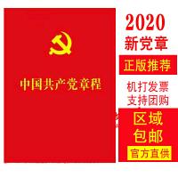 中国共产党章程 2020*版 新党章法制出版社小红本64开 十九大修订党规党纪党员手册党建书籍9787509388426
