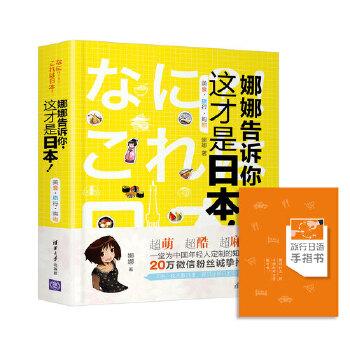 娜娜告诉你,这才是日本!美食·旅行·购物(pdf+txt+epub+azw3+mobi电子书在线阅读下载)