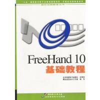 FreeHand 10 基础教程 图形动画教室 含盘
