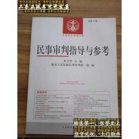 【二手9成新】中国审判指导丛书:民事审判指导与参考(2017.2 总第70辑) /杜?