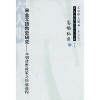 宋金元货币史研究--元朝货币政策之形成过程(日本宋学研究六人集 第二辑)