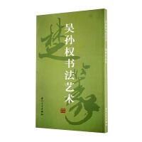 吴孙权书法艺术――楚篆作品选(平)