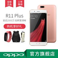 【大屏旗舰】OPPO R11 Plus全网通6G运存前后2000万拍照手机r11