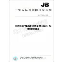 JB/T 7600.4-2008 电线电缆PNS型机用线盘 第4部分:瓦 7600