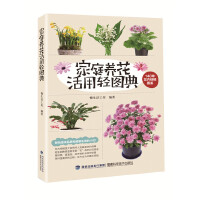 【二手旧书8成新】家庭养花活用轻图典 慢生活工坊 9787533548803