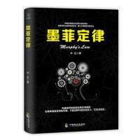 墨菲定律 华生 9787514510539 中国致公出版社