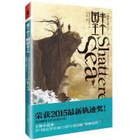 独角兽书系:破碎之海(1)半个国王