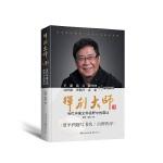 挥别大师―当代中国文学视野中的雷达