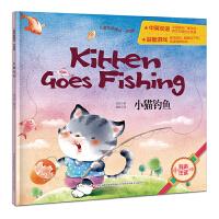 儿童经典童话・双语版 小猫钓鱼
